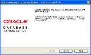 OracleXEinstall2
