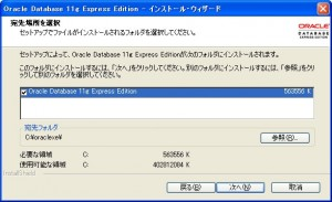 OracleXEinstall5