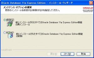 OracleXEuninstall1