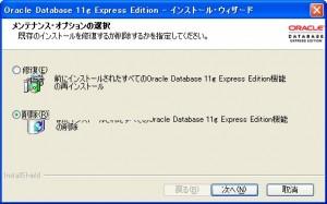 OracleXEuninstall2