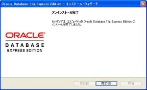 OracleXEuninstall5