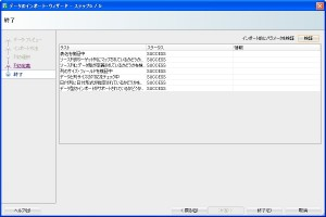 SQLD-import11